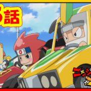 WEBアニメ『ニンジャボックス』第5話「止まらない!?ダッシュ乱豪だッチ!/掘らない!?ホルゾ―だッチ!」が公開!