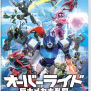 Switch版『オーバーライド 巨大メカ大乱闘 スーパーチャージエディション』の予約が開始!