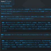 Switch版『オーバーウォッチ レジェンダリー・エディション』のクロスプレイに関連した質問への回答が公開!