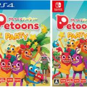 PS4&Switch用ソフト『ペトゥーンパーティー』が2019年12月19日に発売決定!