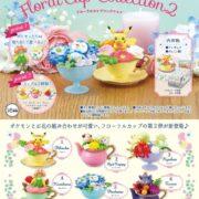 リーメントから『ポケットモンスター Floral Cup Collection2』が2019年12月16日に発売決定!