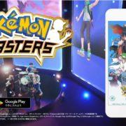 新作アプリゲーム『ポケモンマスターズ』のTVCMが公開!