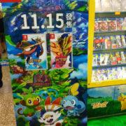 『ポケットモンスター ソード&シールド』の香港での宣伝用広告が共有!