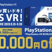 "Amazon.co.jpでスペシャルセール対象の『PlayStation VR""PlayStation VR WORLDS""同梱版』が販売開始!"