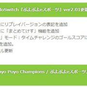 PS4&Switch用ソフト『ぷよぷよ e Sports』で無料アップデートが2019年9月5日に実施!一部機能を更新したアップデートに