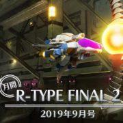 【更新】『R-TYPE FINAL2』の発売時期が2021年春に決定!