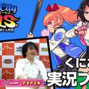 『熱血硬派くにおくん外伝 River City Girls』 ボカロP「アゴアニキ」さんと「梨本うい」さんによるプレイ動画が公開!