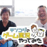 新日本プロレス所属のテンコジによる『ライザのアトリエ ~常闇の女王と秘密の隠れ家~』の実況プレイ動画が公開!