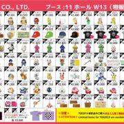 三英貿易が「東京ゲームショウ2019」で販売する商品のラインナップを公開!