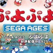 『SEGA AGES ぷよぷよ』の関係者インタビュー動画が公開!