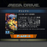 メガドライブ版『ダライアス』はなぜ「メガドライブミニ」に収録されたのか。キーマン4人へのインタビューが4gamaerに掲載!