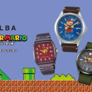 セイコーウオッチ「アルバ」シリーズより「スーパーマリオ」腕時計が2019年9月20日に発売決定!