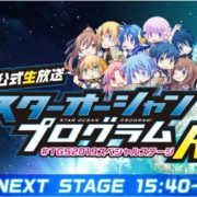 「STAR OCEAN PROGRAM R」 スペシャルステージの動画が公開!【TGS 2019/4日目】