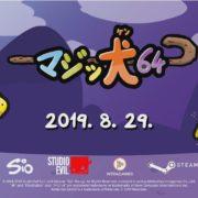 PS4&Switch版『マジッ犬64』のローンチトレーラー公開!