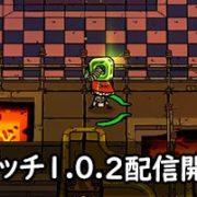 PS4&Switch版『マジッ犬64』のパッチ1.0.2が2019年9月16日から配信開始!