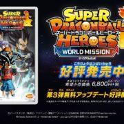 Switch用ソフト『スーパードラゴンボール ヒーローズ ワールドミッション』の第3弾 無料アップデート紹介PV公開!