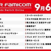 Nintendo Switch Online加入者限定ソフト『スーパーファミコン Nintendo Switch Online』が2019年9月6日に配信決定!初期収録の20タイトルも公開