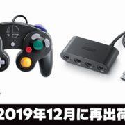 【更新】『ニンテンドー ゲームキューブ コントローラ スマブラブラック』と『ニンテンドー ゲームキューブ コントローラ接続タップ』が2019年12月に再出荷決定!予約も開始