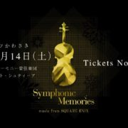 「Symphonic Memories – music from SQUARE ENIX」の プロモーションビデオが公開!