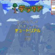 Nintendo Switch版『Terraria』の国内発売日が2019年12月19日に決定!