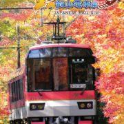 Switch用ソフト『鉄道にっぽん!路線たび 叡山電車編』が2019年11月28日に発売決定!