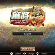 Switch版『The Battle Of Mahjong (麻將大戰)』が海外向けとして2019年9月5日に配信決定!