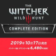 『ウィッチャー3 ワイルドハント コンプリートエディション』の「Nintendo Direct 2019.9.5」紹介映像が公開!