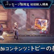 PS4&Switch版『Trine4: The Nightmare Prince』のパッケージ版限定の初回特典 追加コンテンツ:『トビーの夢』の情報が公開!