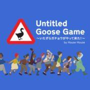 『Untitled Goose Game』の販売本数が100万本を突破したことが発表に!