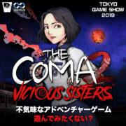 『ヴァンブレイス:コールドソウル』と『The Coma 2: Vicious Sisters』の紹介ステージの動画が公開!【TGS 2019/2日目】