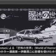 『恐怖の世界』PAX West 2019 ゲームプレイ動画&レポートがファミ通から公開!