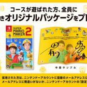 「よゐこのマリオメーカーで職人生活 SPECIAL~京都の陣~ Nintendo Live 2019」でコースが選ばれた方にプレゼントされる『スーパーマリオメーカー2 サイン付きオリジナルパッケージ』のデザインが公開!