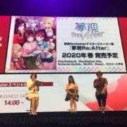 『夢現Re:Master』のアフターシナリオ集『夢現Re:After』が2020年春に発売決定!