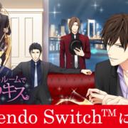 「100シーンの恋+」Nintendo Switch版第3弾!『スイートルームで悪戯なキス』が2019年に配信予定!
