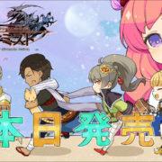 『アークオブアルケミスト for Nintendo Switch』のキ ャラクター紹介PVが公開!