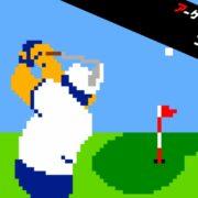 Nintendo Switch用『アーケードアーカイブス ゴルフ』が2019年10月25日に配信決定!