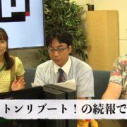 「第2回ゲーム情報番組BEEP200% コットンリブート特集声優編」が公開!