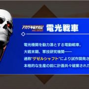 『BLAZBLUE CROSS TAG BATTLE』のVer2.0 電光戦車 紹介動画が公開!
