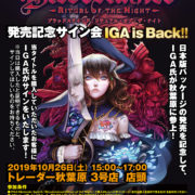 『Bloodstained: Ritual of the Night』発売記念のサイン会が10月26日に東京・秋葉原で開催決定!