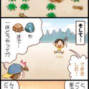 まつやまいぐさ先生による4コマ漫画「しんまい牧場主ナオミのわくわく牧場」のTwitter連載 第二回が2019年10月4日に公開!