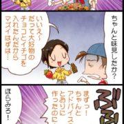 まつやまいぐさ先生による4コマ漫画「しんまい牧場主ナオミのわくわく牧場」のTwitter連載 最終話が2019年10月25日に公開!