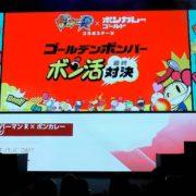 【TGS2019】『スーパーボンバーマン R × ボンカレー コラボステージ』の動画が期間限定で公開!
