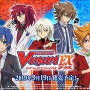 PS4&Switch用ソフト『カードファイト!! ヴァンガード エクス』で更新データ:Ver.1.0.2が2019年10月17日から配信開始!