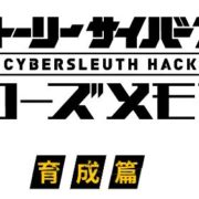 Switch版『デジモンストーリー サイバースルゥース ハッカーズメモリー』のシステム紹介PV「育成篇」が公開!