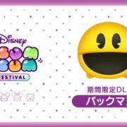 Switch用ソフト『ディズニー ツムツム フェスティバル』で期間限定ツム「パックマン」が10月10日から配信開始!