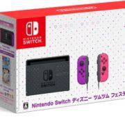 「Nintendo Switch ディズニー ツムツム フェスティバルセット」のボックスアートが公開!