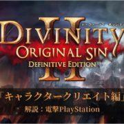 PS4&Switch版『Divinity: Original Sin 2 Definitive Edition』の電撃PlayStation解説映像 キャラクタークリエイト&クエスト編が公開!