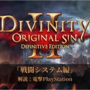 PS4&Switch版『Divinity: Original Sin 2 Definitive Edition』の電撃PlayStation解説映像 戦闘システム編が公開!