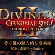 PS4&Switch版『Divinity: Original Sin 2 Definitive Edition』の電撃PlayStation解説映像 その他の魅力的な要素編が公開!