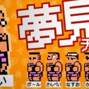PS4&Switch&PC用ソフト『ダウンタウン乱闘行進曲マッハ』のチーム紹介PV『隠しチーム』編が公開!